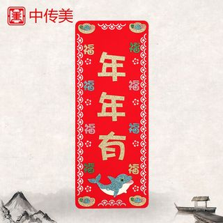 Chinese | Banner | Year | Red | New