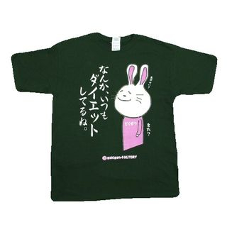 """Funny Japanese T-Shirt Invective Rabbit """"You seems always on diet"""" (Deep Green) (Size:L)"""