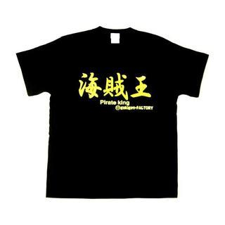 """Anime T-Shirt One Piece """"Pirate King"""" 1044706825"""