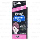 Kao - Biore Pore Pack (Black) 10 pcs 1596