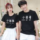 Couple Matching Short-Sleeve Lettering T-Shirt 1596