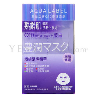 Aqualabel Q10 Intensive Mask EX (Purple) 5 sheets