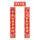 Chinese New Year Couplet 1596