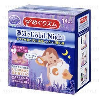 Kao - MegRhythm Good-Night Steam Patch (Dreamy Lavender) 14 pcs 1045268273