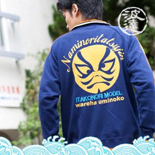 Picture of Namitatsu Embroidered Jacket 1021241247 (Namitatsu, Mens Tees, Japan)