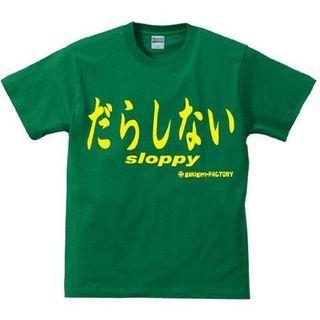 "Funny Japanese T-shirt ""Sloppy"