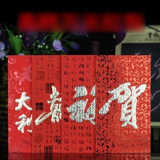 lunar-new-year-red-packet