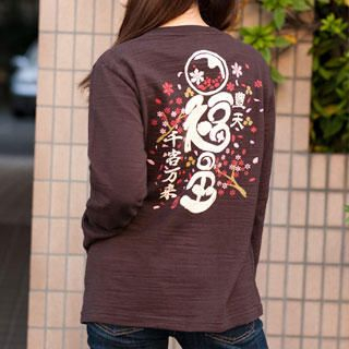 Picture of Buden Akindo Print Crewneck Tee - Lucky Ball For Prosperous Business Brown - One Size 1021886962 (Buden Akindo Tees, Womens Tees, Japan Tees, Crew Neck Shirts)