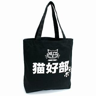 "Cotton Twill Tote Bag - ""Cat's Fan Club"" Black - One Size"