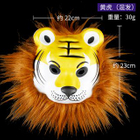Animal Party Mask 1596
