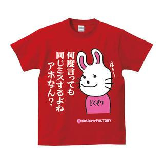 """Funny Japanese T-shirt Invective Rabbit """"Repeat the same mistake again and again, are you idiot?"""
