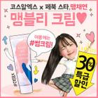 COSRX - Make Me Lovely Cream 50ml 1596