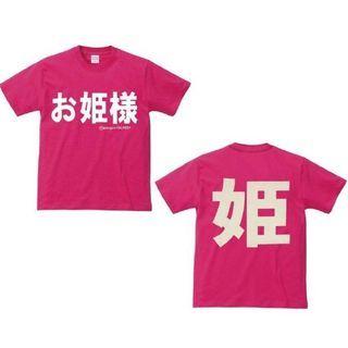 "Funny Japanese T-shirt ""Princess"