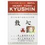 Heart Tonic - Kyu Shin (Large) 200 pcs