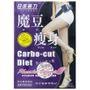 meiriki-carbo-cut-diet-180-pcs