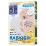 Kose - Clear Turn Babyish Precious White Milky Mask 5 pcs 1596