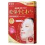 Hadabisei Advanced Penetrating 3D Face Mask Wrinkle Care 4 pcs