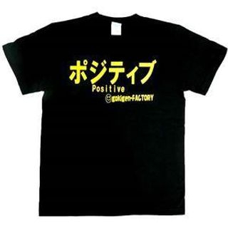 "Funny Japanese T-shirt ""Positive"