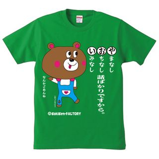 "Funny Japanese T-Shirt Masochistic Bear ""Non-stop Boring Meaningless Talking a lot"