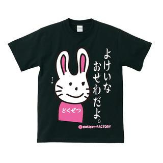 "Funny Japanese T-shirt Invective Rabbit ""None of your business"