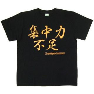 "Funny Japanese T-shirt ""Lack of Concentration"